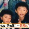 長崎市かき道の火事の原因は?「防げた事故だった」宮本由翔君と恵翔君が犠牲に「お母さんの優しさが…」