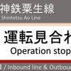 神戸電鉄粟生線で人身事故(恵比須~三木上の丸駅間)。「自分の席の下から叫び声が..」