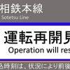 星川駅で人身事故(相鉄線)。「センター試験間に合わない」「さすがに今日はひどい」