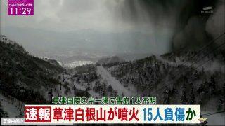 草津国際スキー場で雪崩。原因は草津白根山の噴火【警戒レベル2】「リフトからネットに飛び降りた」