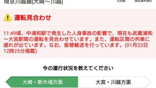 埼京線・中浦和駅で人身事故「雪関係ないとこさすが」【武蔵浦和〜大宮で運転見合わせ】