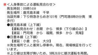 鹿児島本線・千早駅で人身事故「日曜の朝から…」「検定間に合わない」