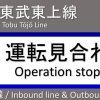 朝霞台駅で人身事故(東武東上線)。「今年入って3回目は異常」「さすがにやばすぎる」