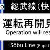 総武線・新小岩駅で人身事故。「またかよ」「今年何回目だよ…」