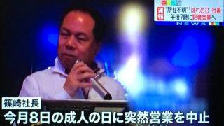 「はれのひ」社長・篠崎洋一郎が記者会見!「今更何をしても遅い」「どのツラ下げて今さらノコノコ」