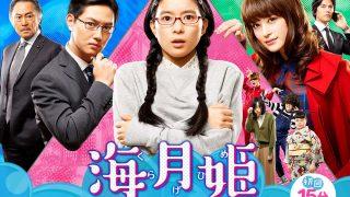 海月姫ドラマ「兄弟なぜ逆?」「設定は映画・原作と変えないで欲しかった」視聴者の声