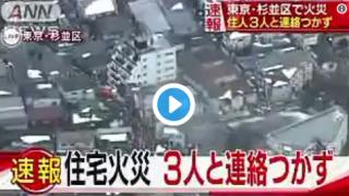 杉並区阿佐谷北で火事。原因は放火?(東京朝鮮第9初級学校の近く)「またか」「呪われてる」