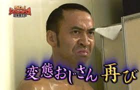 和田竜人の犯人は時効成立?誘拐したおじさんに「犯刑事責任を問うことはできません」