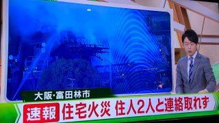 富田林市喜志町で火事。「煙めっちゃ上がってる」「消防車とか救急車がすごい」-大阪