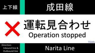 成田駅で人身事故(JR成田線)「目の前で目撃してしまった」「レスキュー隊めっさ来てる…」