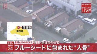 深谷市で白骨遺体が発見(埼玉県) 「背筋ブルってきた」「怖すぎる」「エグい」