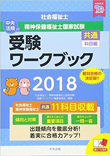 精神保健福祉士国家試験2018【解...