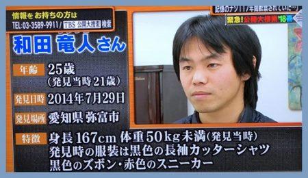 そしてこちらが番組に登場した記憶喪失の和田竜人さん