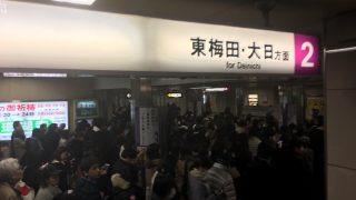東三国駅で人身事故(地下鉄御堂筋線)。「ぐちゃぐちゃ」「今から警察が実証」目撃者の声