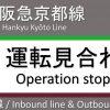 上牧駅で人身事故(阪急京都本線)「子供ギャン泣き…」「女の子が飛び込んだ」