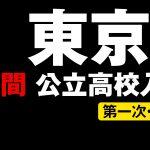 東京公立高校入試(後期)解答速報2018【倍率や受験者の感想】