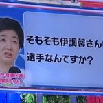 谷岡郁子の会見「そもそも伊調馨さんは選手なんですか?」に非難殺到!