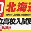北海道公立高校入試解答速報2018【倍率や受験者の感想】「過去問は簡単」