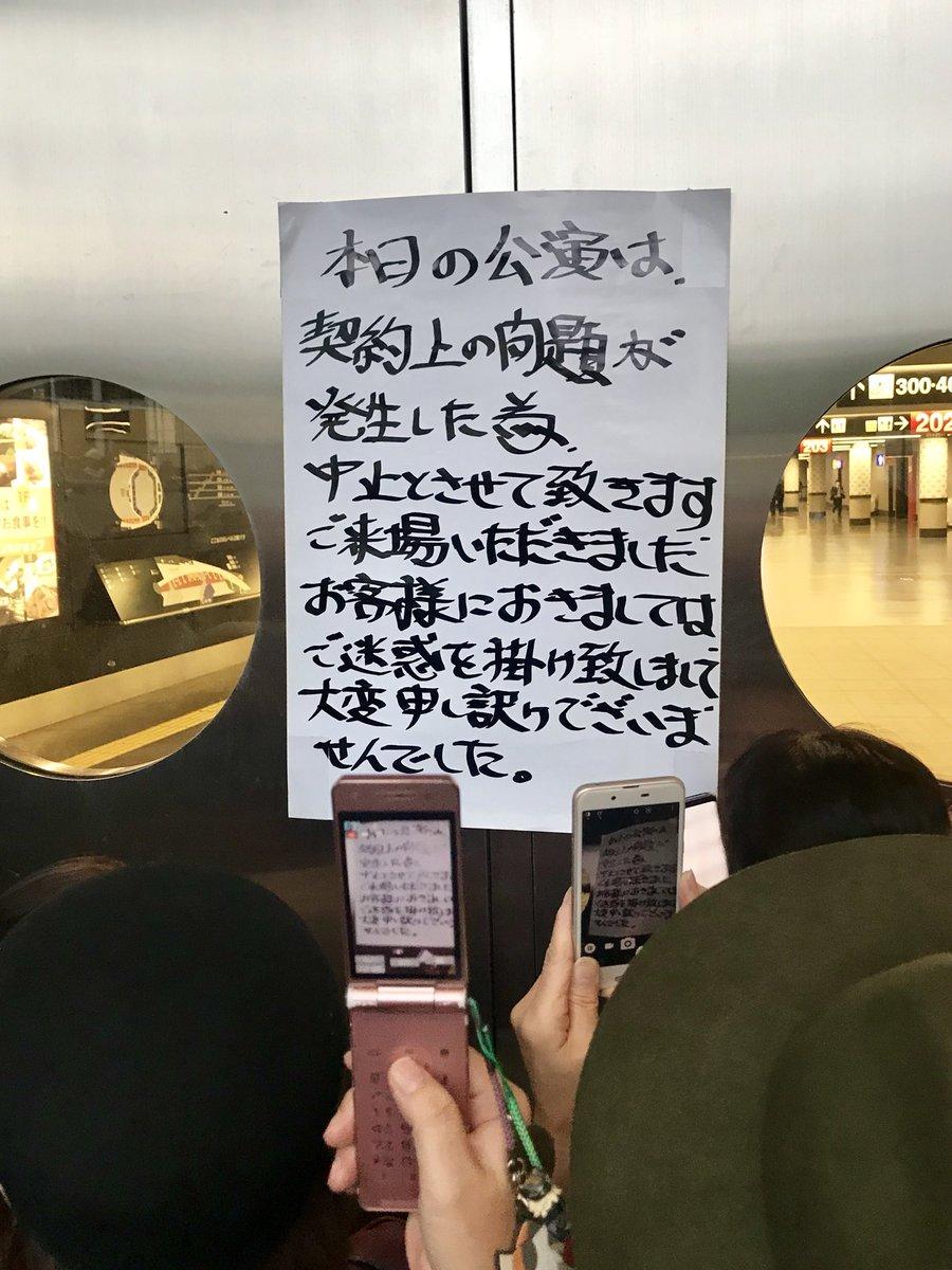 研二 ドタキャン 沢田
