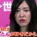 松井珠理奈の喋り方が怖い「サイコパス」「松居一代みたい」「精神的な病気?」